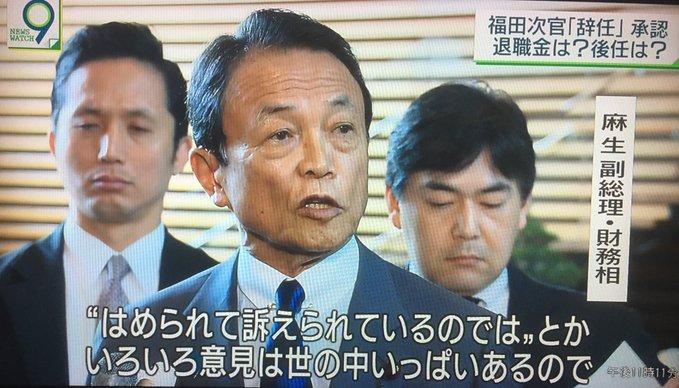【やっぱりセクハラしてるじゃねーか!】財務省が福田次官の「セクハラ行為」を認める!一定の事実を確認