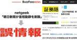 【デマ】netgeekの「朝日新聞が証拠隠滅」はデマとのこと。加計学園の新文書めぐりネットで拡散(BuzzFeedファクトチェック)