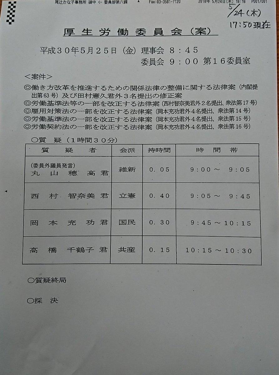 2018/05/24(木)プチニュース「明日、丸山穂高(維新)⇒強行採決が来るぞーーー!!」など