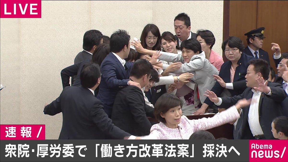 【社畜終了】「高プロ」が衆議院で強行採決!野党の抵抗も実らず