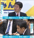 【悲惨】立民と国民の亀裂が深刻化!大塚氏「一方的に電話切られた」枝野氏「あまり勝手なことをやるなら、こっちも勝手にやらせてもらう」