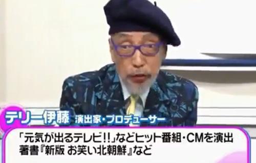 【物議】テリー伊藤氏「北朝鮮が加害者で日本が被害者みたいなスタンスでは会談できない」