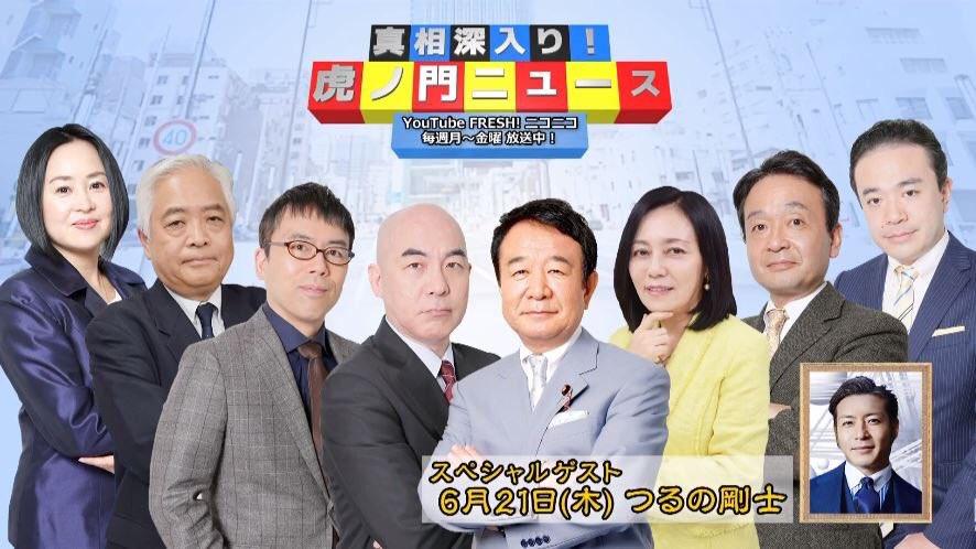 【ついに!】つるの剛士さんが「虎ノ門ニュース」に出演したらしい⇒ネット「しゅ~ちしん♪しゅ~ちしん♪」