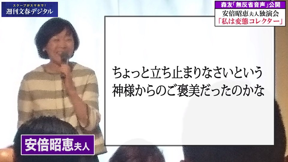 【つける薬なし】安倍昭恵夫人「ちょっと立ち止まりなさいという神様からのご褒美だったのかな」