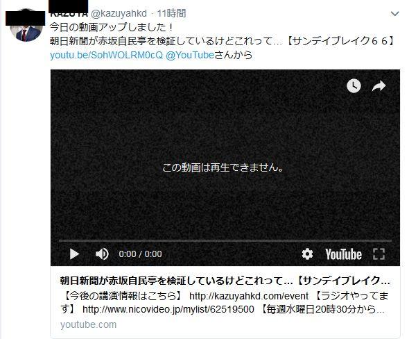 【おおっ】ついにKAZUYAチャンネルが凍結!ユーチューブ登録者数48万人