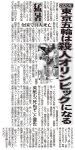 【選手も観客もヤバい!】東京五輪は殺人オリンピックになる!英タイムズ紙も「死ぬぞ」と警告!(日刊ゲンダイ)