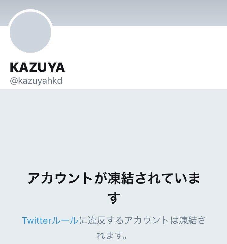 政治系YouTuberのKAZUYAさん、YouTubeアカウントは復活するも、今度はTwitterアカウントが凍結!