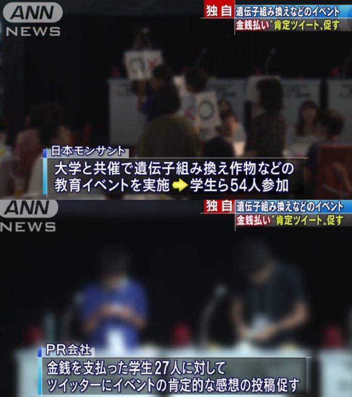 """【やらせ】日本モンサントが遺伝子組換えのイベントで学生27人に金銭払い """"肯定ツイート"""" 「遺伝子組み換えって危険なイメージがあったけど変わった」"""