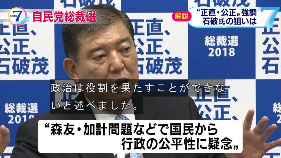 【快挙!】石破氏が自民党総裁選出馬会見で、記者クラブ以外のフリー記者を会場に入れる!しかも、質問者全員の質問に答える!