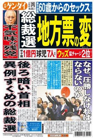 """2018/08/13(月)プチニュース「地方では想像以上に""""安倍ギライ""""が多い(ゲンダイ)」など"""