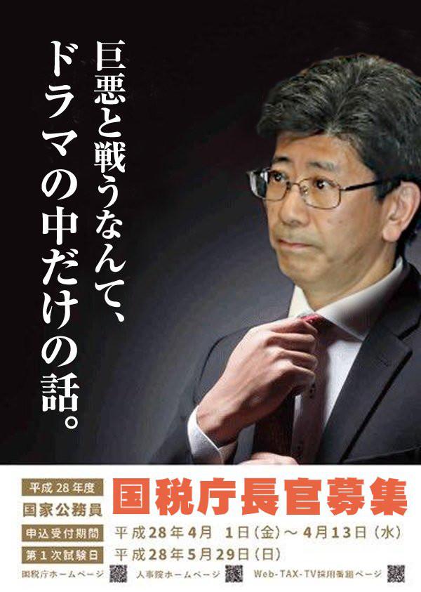 【注目】東京地検が佐川元理財局長を捜査していることが判明!告発した弁護士「国民の代表の国会議員をだますような行為は許されない」