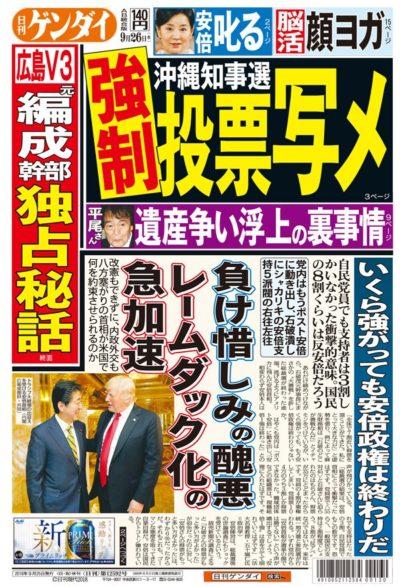 2018/09/25(火)プチニュース「期日前投票で佐喜真氏の名前を書いた投票用紙をスマホで撮影し、その写メの提出を強制されている」など