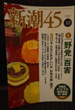 【胸熱】和歌山市の書店が新潮社の本を撤去!自民・杉田水脈LGBT新潮45問題で⇒ネット「この本屋で買いたい」