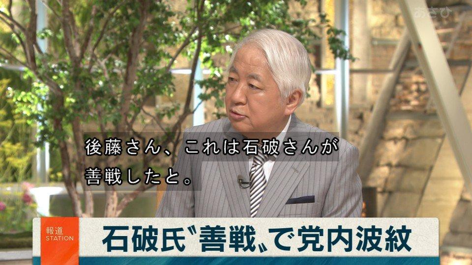 【ズバリ】報ステ・後藤氏が総裁選を総括「安倍一強というのは永田町だけの虚構だった」#報ステ