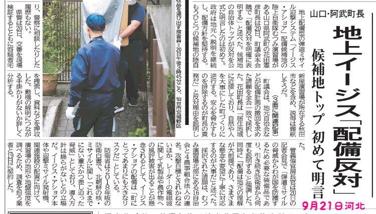 【正論】山口県阿武町長が「イージス・アショア」配備に反対!「町民の安全・安心や平穏を著しく損なうことにつながる」