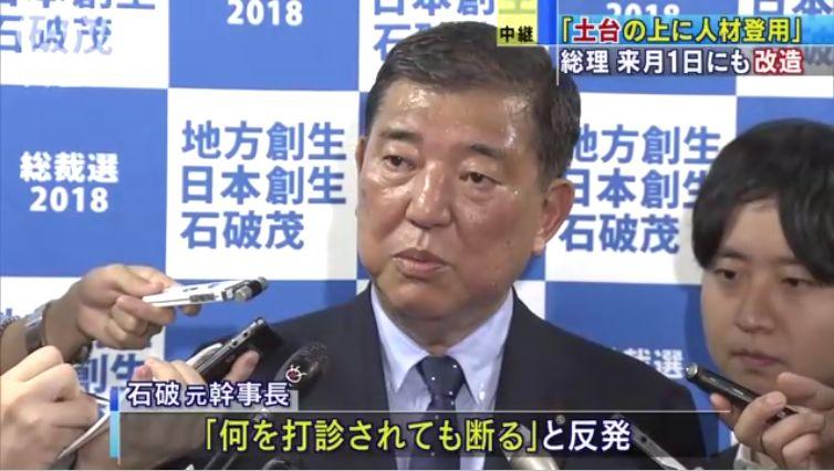 【挙党一致ならず】麻生氏「どこが善戦なんだ」⇒石破氏は反発「党員の気持ちとずれが起きている」