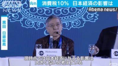 【あっ…(察し)】消費税10%⇒黒田日銀総裁「日本経済に与える影響は大きくない」経団連会長「需要が冷える感じはしない」