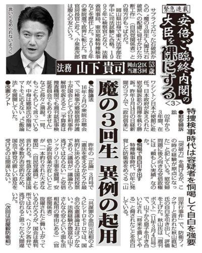 【日本の司法の危機】山下貴司・新法相が検事時代にトンデモナイ発言「裁判は形式的なもの。裁判官なんて俺たちの言いなりだ」