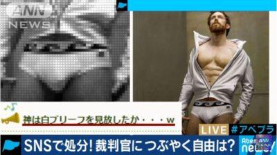 """【日本の司法終了】""""白ブリ""""岡口基一裁判官がツイッター発信で異例の戒告処分「神は白ブリーフを見放した」"""
