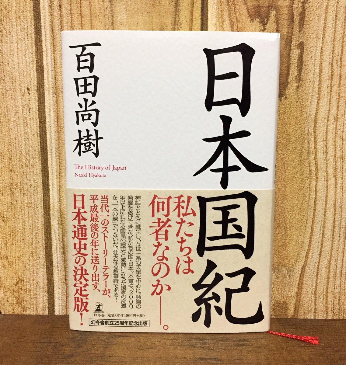 【日本国紀】ケント・ギルバート氏が絶賛!「1万部でベストセラーなのに40万部は非常識だ」「ネットでは「フェイク歴史本」「ヘイト本」「ネトウヨ本」とレッテルを貼られたが、百田氏本人から見事返り討ちにされた」