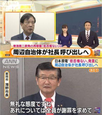 【炎上】東海第二原発再稼働、日本原子力発電株式会社の副社長が「(自治体に)拒否権ない」と発言⇒自治体側は社長を呼び出す方針を固める