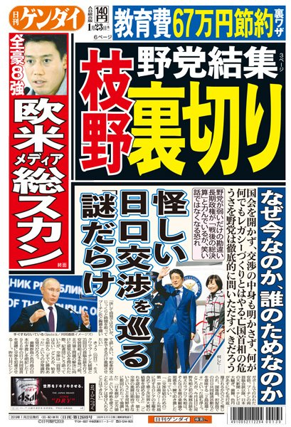 2019/01/22(火)プチニュース「野党結集、枝野裏切り」など