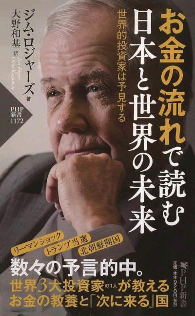 【知ってる】世界3大投資家ジム・ロジャーズ氏が日本に警鐘「安倍政権の政策は日本も日本の子どもたちの将来も滅茶苦茶にするものだ。いつかきっと『安倍が日本をダメにした』と振り返る日が来る」