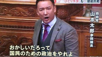 【ピンチ!】国民・自由合併で山本太郎氏が落選の危機!立憲幹部「山本氏は相当追い詰められた。わが党が東京選挙区で2議席獲得できる可能性が高まった」