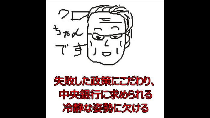 【必読記事】黒田日銀総裁の「信頼感」就任時と比べて「低下」48%「変わらず」51%「上昇」1%(ロイター企業調査)