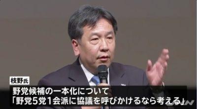 【大きな動き】立憲・枝野代表が参院選2人区の野党一本化に言及「広島、自民党が2つ独占するかもしれない、いろんなことを今、考え始めてます」