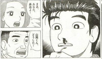 【究極VS忖度】「美味しんぼ」原作者が福島鼻血問題の詳細に言及「小学館に抗議電話をしてきたのはプロのクレーマー」