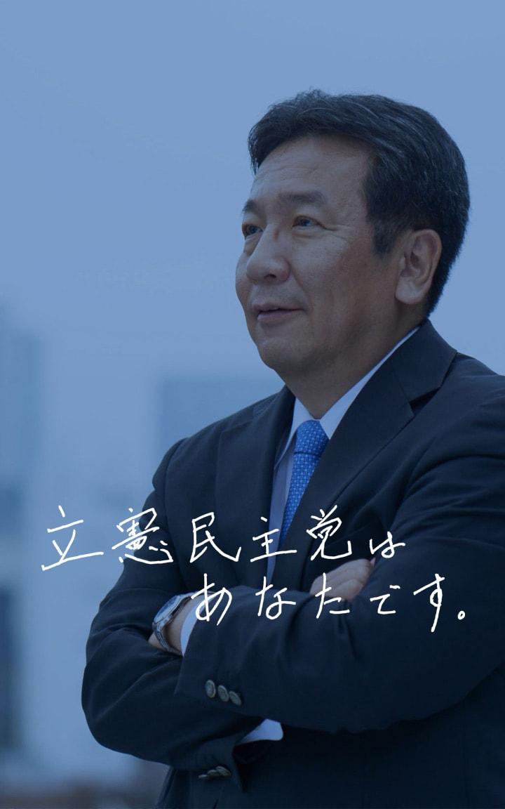 【ありがとう萩生田さん】立憲・枝野氏が萩生田氏の発言を受け、衆院選での野党候補者調整を呼びかける考えを改めて示す