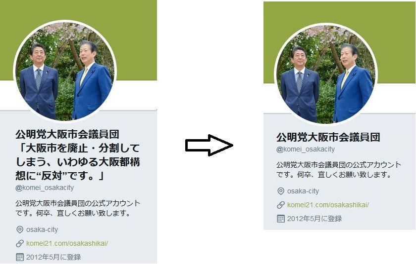 【想定内】公明党が大阪都構想「賛成」へ豹変!ネットは批判・呆然・唖然で阿鼻叫喚