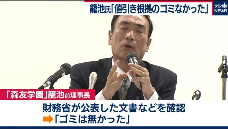 【森友】籠池氏が爆弾発言!「値引きの根拠のゴミなかった」報道はテレ東のみ