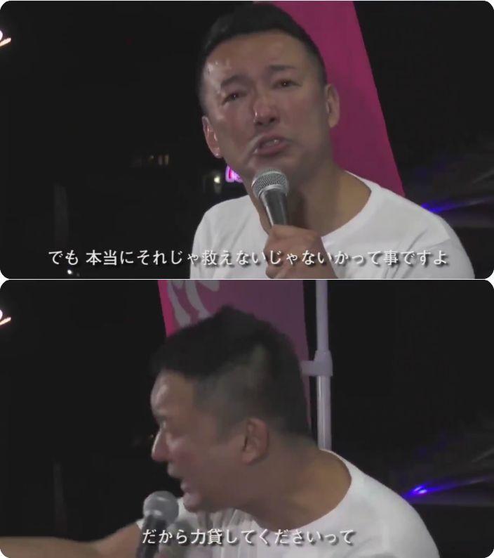 【本物の政治家】山本太郎議員が街頭演説で涙の訴え「若者の奨学金借金問題」(動画2分)