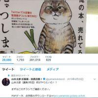 【陰謀!?】山本太郎氏のツイッターアカウントが検索しても表示されない!?