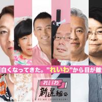 2019/07/15(月)プチニュース「参院選の期日前投票、10日間で631万人 前回並み」「LINEを使って、友だちに山本太郎を紹介できるツールが出来ました」など