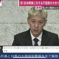 【吉本終了】ロンブー亮が暴露「在京5社、在阪5社のテレビ局は吉本の株主だから大丈夫や」⇒まとめ「嘘をつく吉本芸人も圧力をかける吉本興業も最低」