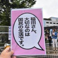 【アイツこんなこと言ってました】自民・稲田筆頭副幹事長「消費税率引き上げに理解得た」
