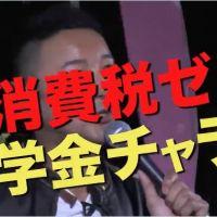 """【爆発】れいわ新選組・山本太郎氏がぶちかます!「""""れいわ""""と書いた比例票だけで、3議席取れるかも知れない情勢。""""山本太郎""""と書く人が多ければ議席がプラスされる可能性」"""