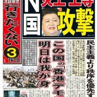 2019/08/16(金)プチニュース「「習主席は香港の抗議活動家らと面会を」、トランプ氏が要求」「安倍内閣の支持率は前月比3.9ポイント増の47.0%」など