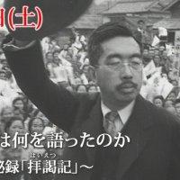 【大スクープ!】NHKが「昭和天皇」に関する第1級の新資料を入手!昭和天皇は「軍の下剋上」「南京事件」「戦争への悔恨」などに言及していた