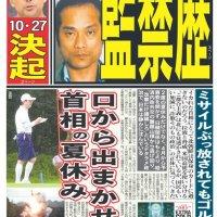 2019/08/19(月)プチニュース「横浜市がIR誘致へ 市長が近く表明」「ミサイルぶっ放されてもゴルフ三昧」など