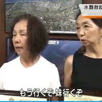 2019/08/22(木)プチニュース「60代姉妹が沖に流された男性を救助、姉妹「行くぞ」」「嫌韓憎悪を煽る細野にうんざり」など