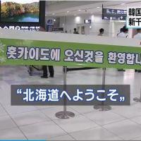 【悲報】日韓関係悪化の結果⇒北海道の職員が新千歳空港で記念品を配り韓国人観光客を歓迎、北九州市は韓国姉妹都市の催事に招かれず