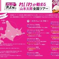 2019/09/15(日)プチニュース「内閣支持率、10ポイント増の50%に 進次郎氏起用「評価」6割超」「れいわ北海道ツアーでスケジュールが大幅変更」など