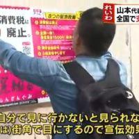 【好評】HBC北海道放送が山本太郎氏(in利尻島)を好意的に取り上げる素敵なニュース動画を作成!太郎氏「とにかく1枚でも多くポスターを」