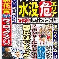 2019/10/18(金)プチニュース「与党の「ヨイショ」質問に批判殺到・自民・松川るい議員」「東京でのマラソンを外圧で止めてもらって良かった」など