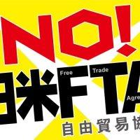 【悲報】「日米貿易協定」19日の衆院本会議で採決!与野党で合意、審議時間はたった9時間