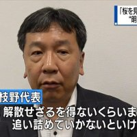 【正論】立憲・枝野代表がメディアに喝!「(安倍総理は)答弁を修正したのではなく『虚偽答弁をした』という報道にならないとおかしい」